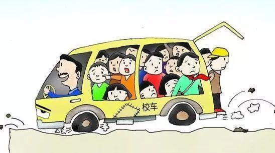 """开学季,拒乘""""黑校车"""""""