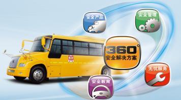 宇通校车360°安全解决方案