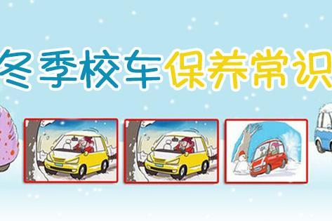 冬季校车保养常识