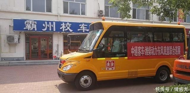 中通校车驶入燕赵大地——暑期巡展系列报道之三