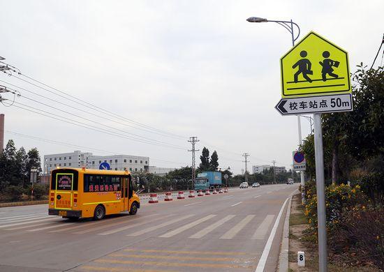 确保幼儿安全,市有关部门在相关路段设置了校车停靠点标牌.