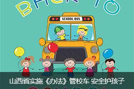 山西省实施《办法》管校车  安全护孩子