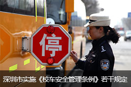 深圳市实施《校车安全管理条例》若干规定