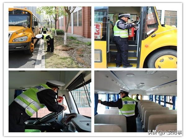校车专项整治会  杜绝隐患保安全