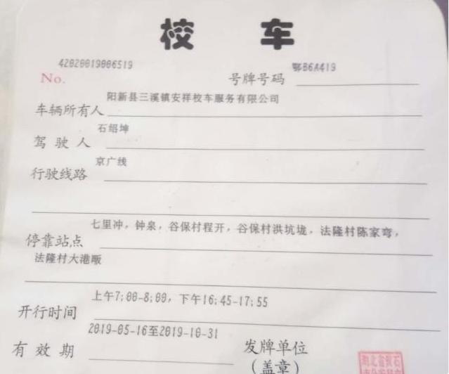 奇葩:湖北阳新合法校车无法上路,孩子出行咋办?