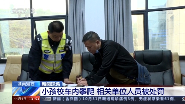 幼儿园学生在校车行驶中攀爬座椅 相关单位人员被处罚