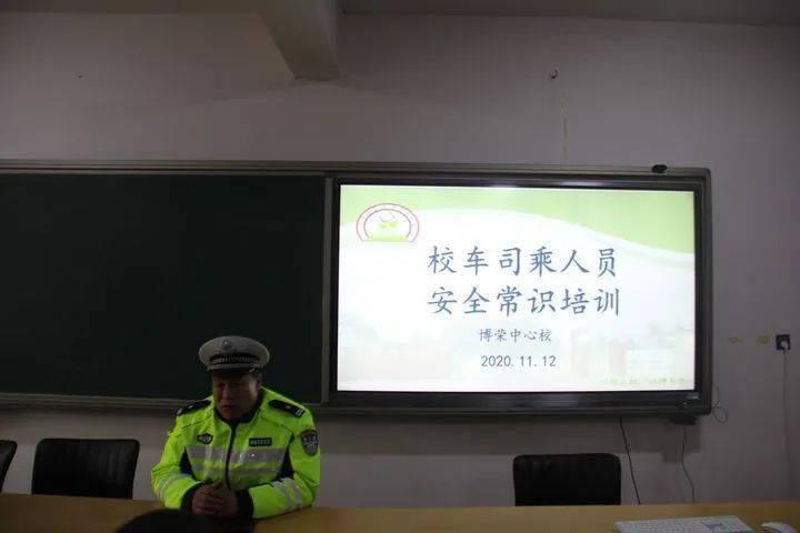 莫旗开展校车驾驶员安全教育培训