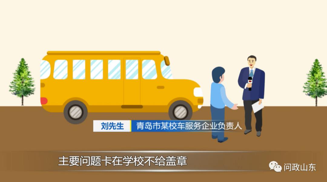 山东:民营校车进不了公立学校!教体局:少掺和,有本事去市里公关