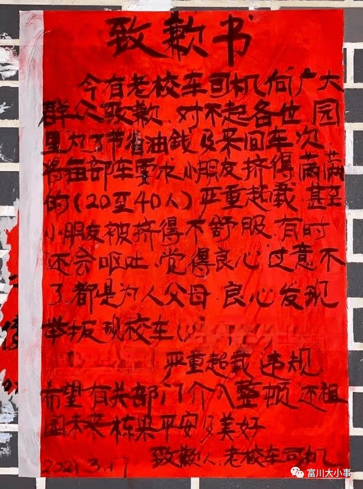 广西贺州:自曝内幕!贺州校车司机良心发现,手写致歉书在朋友圈疯转!