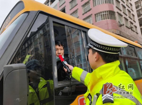 湖南永州冷水滩:校车执法新举措 严查校车驾驶员酒驾行为