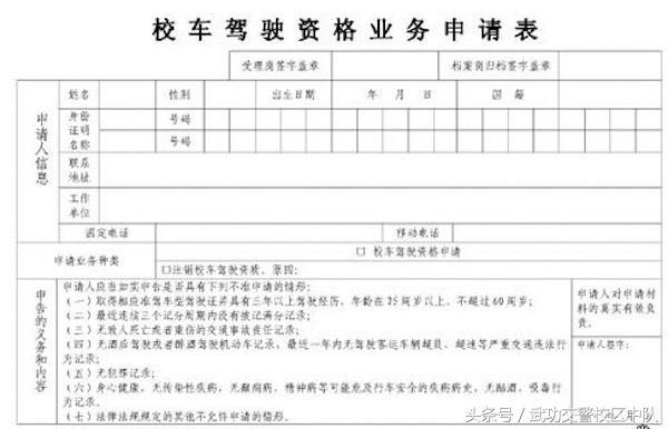 申请校车驾驶资格的办理事宜