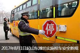 山东潍坊:2017年8月1日起校车安全新规实施