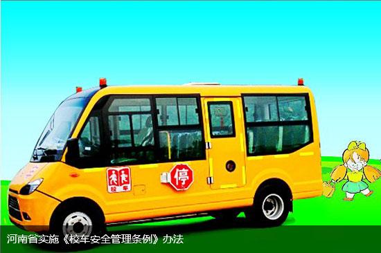 河南省实施《校车安全管理条例》办法