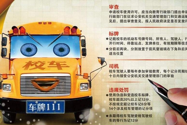 《专用校车国家安全标准》新规解读