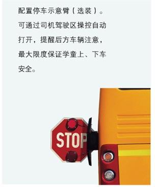 停车示意臂:可通过司机驾驶区操控自动打开,提醒后方车辆注意,最大限度保证学童上、下车安全