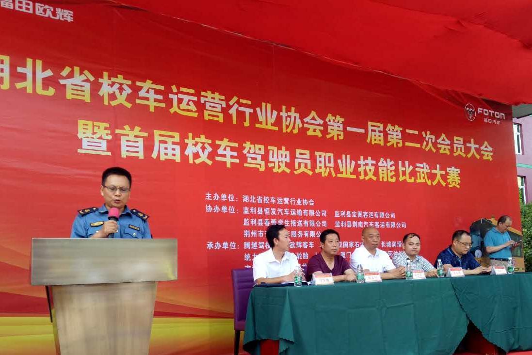 湖北省首届校车技能比武大赛在湖北监利举行