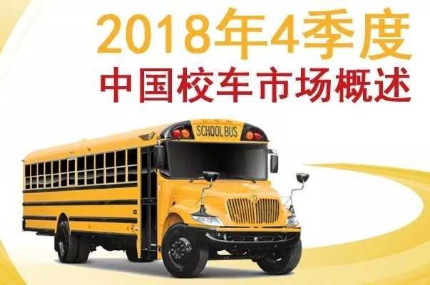 2018年4季度中国校车市场概述