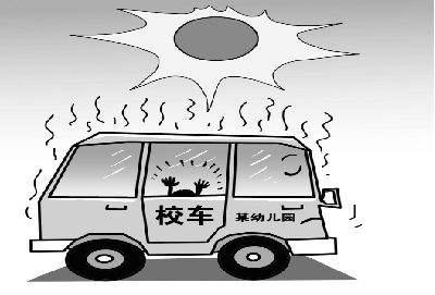 山东4岁女童被遗忘校车内热死 相关责任人被控制