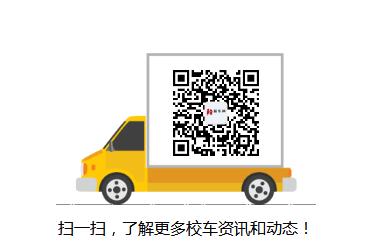 注意!即日起至6月底河北将集中整治校车及接送学生车辆
