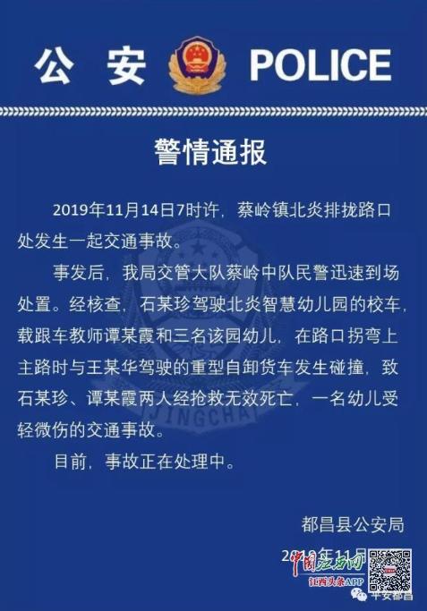 江西都昌县一校车与货车相撞 致2死1伤