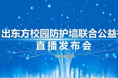 """中通客车:启动""""日出东方校园防护墙联合公益行动""""!"""
