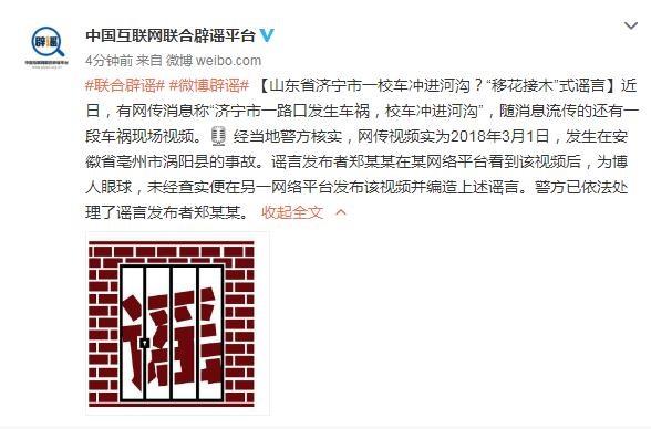 山东省济宁市一校车冲进河沟?当地警方:已依法处理谣言发布者