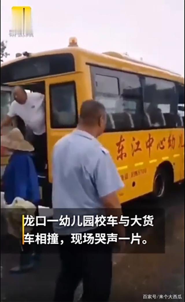 山东龙口一幼儿园校车与大货车相撞