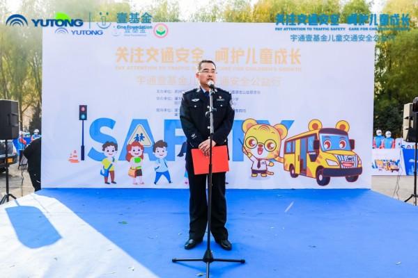 """安全""""童""""行!2020宇通&壹基金儿童交通安全公益行走进肇东"""