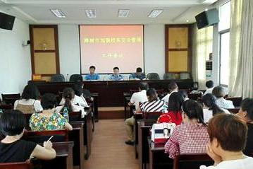 樟树交警大队参加全市校车安全管理工作联席会议