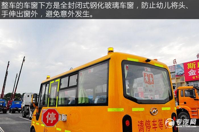 金龙海格19座幼儿专用校车车窗