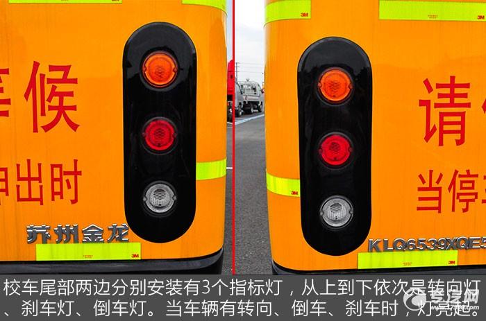 金龙海格19座幼儿专用校车指示灯