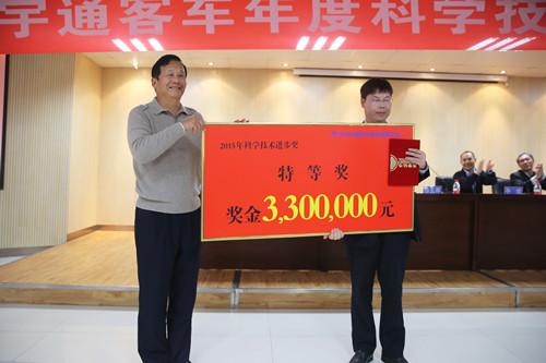 单项大奖高达330万  宇通重奖科技创新项目