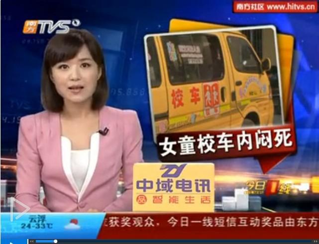 视频:3岁女童被遗忘校车内 暴晒9小时闷死