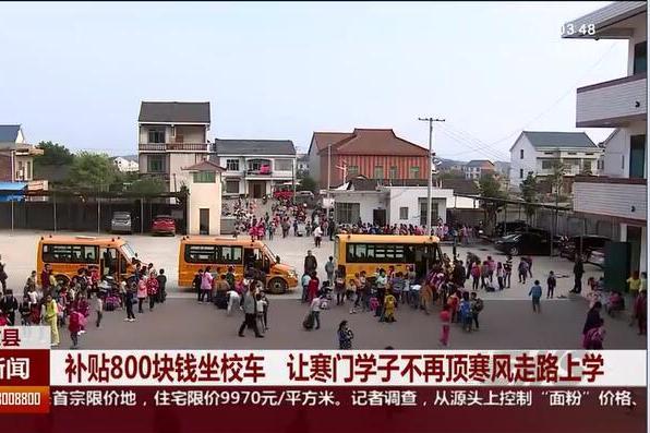 株洲攸县:补贴800块钱坐校车 让寒门学子不再顶寒风走路上学