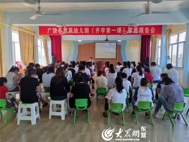 """广饶县育英幼儿园开展""""开学第一课""""家庭报告活动"""