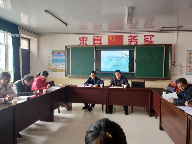 民乐县白庙小学开展了幼儿园教学观摩研讨活动