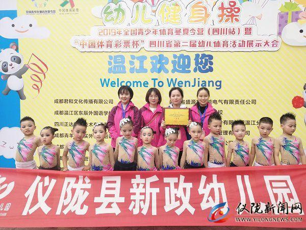 新政幼儿园足球队、体操队双双获四川省级一等奖