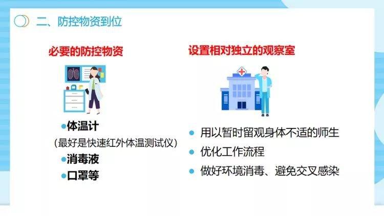 深圳市南山区幼儿园新冠肺炎防控指引