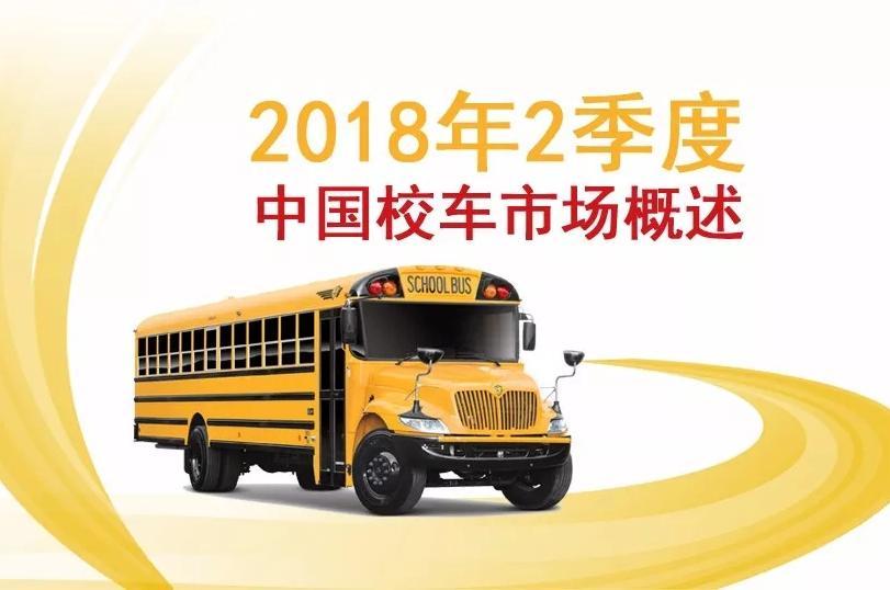 2018年2季度中国校车市场概述