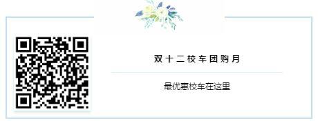 曾都区府河镇中心学校校车采购项目竞争性磋商公告